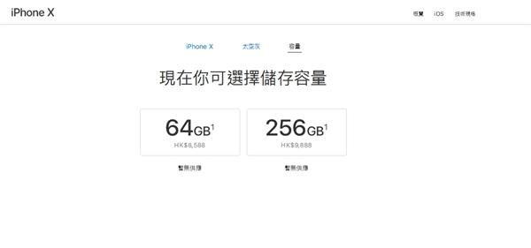 iphone x港版