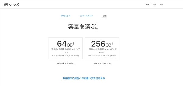 iphone x日版