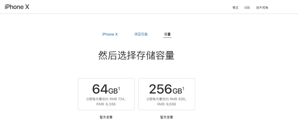 iphone x国行