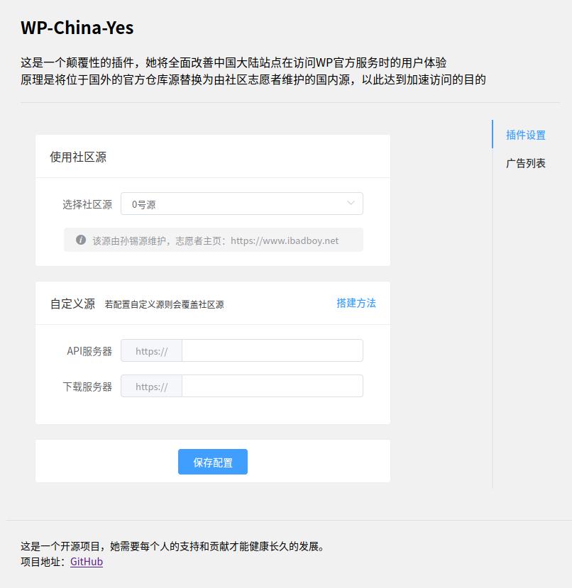 WP-China-Yes插件